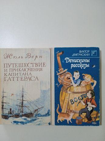 "Николай  Носов ""Незнайка..""Жюль Верн, Марк Твен, приключения, сказки."