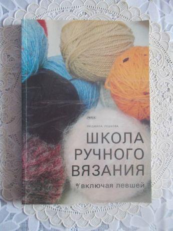 Людмила Пешкова. Школа ручного вязания, включая левшей