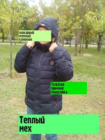 Куртка мужская зимняя тёплая размер 52