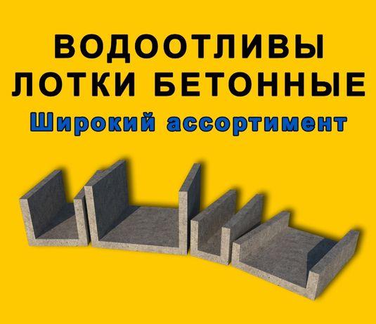 Лотки бетонные ЖБИ, лоток, водоотвод, ливневки Черкассы