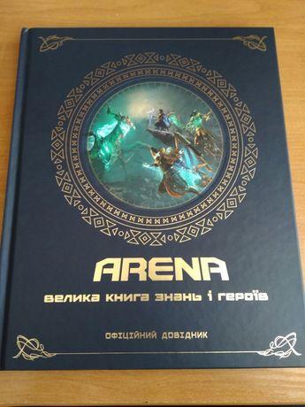 Офіційний Довідник Atb Arena