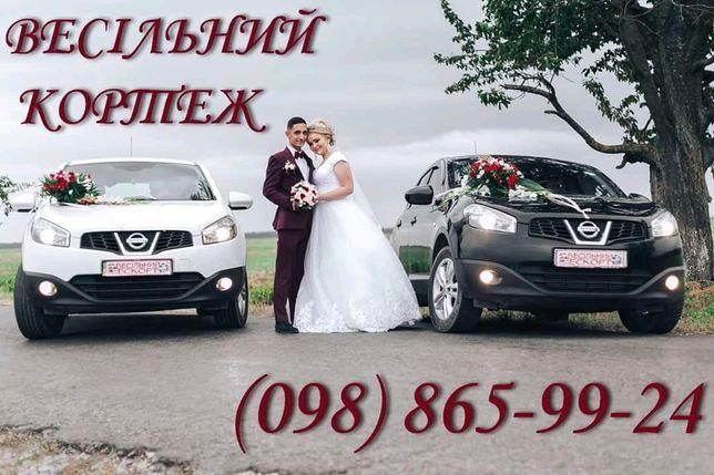 Весільний кортеж авто на весілля Nissan Тернопільська обл. м. Чортків