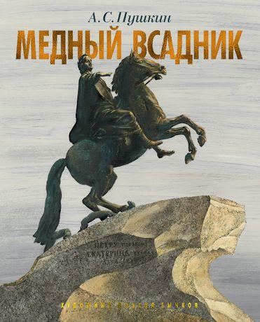 Jeździec miedziany - Puszkin - pięknie ilustrowana - po rosyjsku