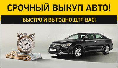 Автовыкуп. Срочный выкуп автомобилей. Луганск - изображение 1