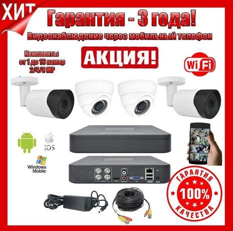 Комплект видеонаблюдения FullHD/IP камеры 2/5/8МР. Гарантия 3 года!