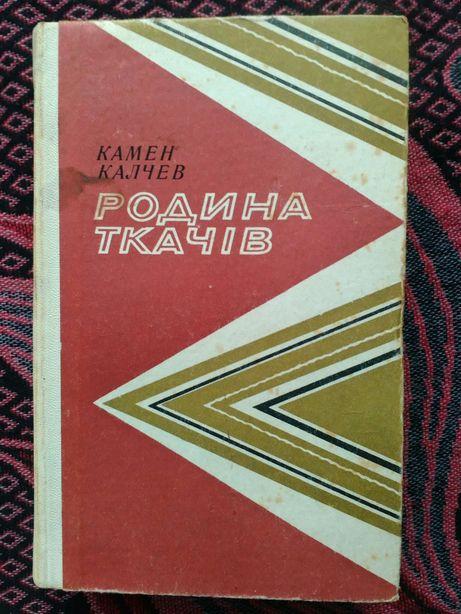 """Книга для позакласного читання """"Родина Ткачів"""""""