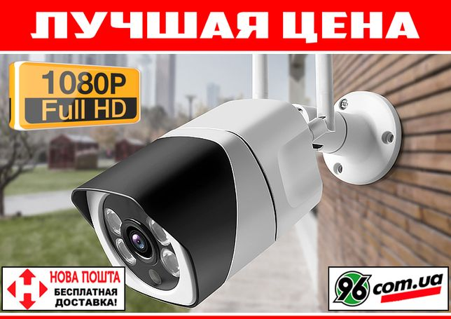 Хит! Уличная беспроводная наружная IP камера видеонаблюдения 2MP 1080P