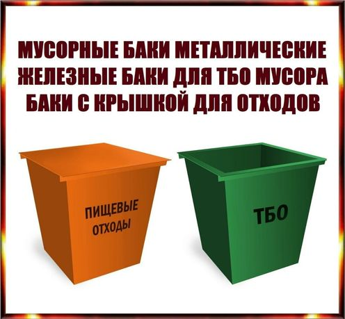 Мусорный БАК/КОНТЕЙНЕР металлический для ТБО мусора|отходов|сбор|вывоз