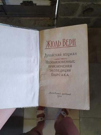 Необыкновенные приключения экспедиции Барсака Жуль Верн