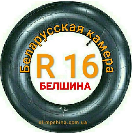 Камери R16 Газель Белшина Белорусь новые