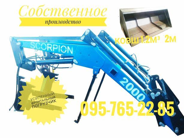 Новый фронтальный погрузчик КУН МТЗ ЮМЗ Т-40/джостик/быстросьемный