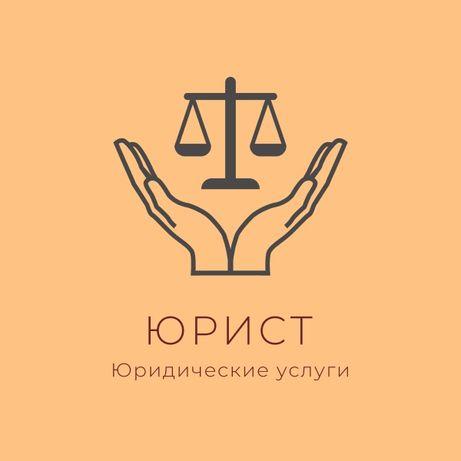 Юрист. Юридические услуги. Адвокат