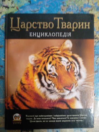 Енциклопедія Царство тварин 2012 р.