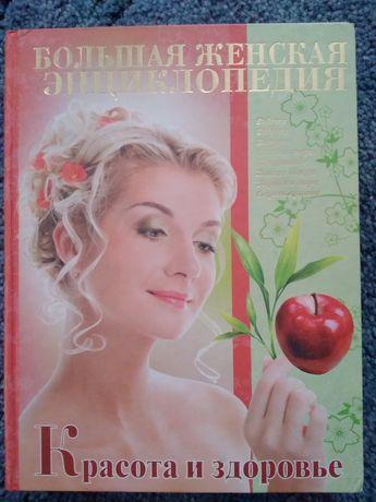 Большая женская энциклопедия. Красота и здоровье.