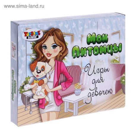 Настольная игра «Игры для девочек: Мои питомцы»