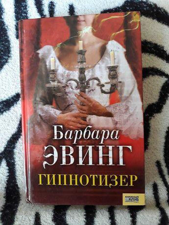 "Книга ""Гипнотизер"" Барбара Эвинг"