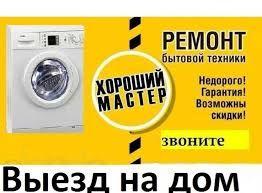 Ремонт стиральных машин телевизоров на дому!Ремонт в день вызова