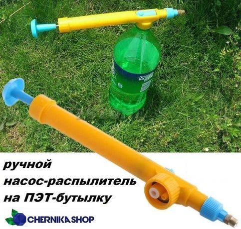 Ручной насос распылитель на бутылку рассеиватель пульверизатор универс