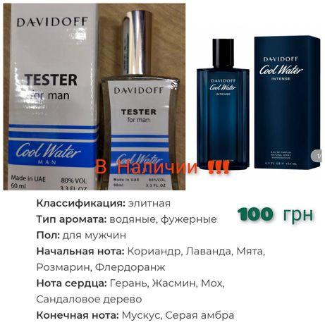 Мужской тестер Davidoff
