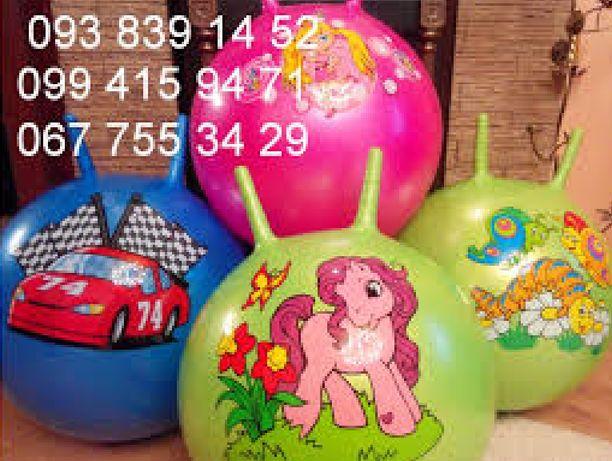 Мяч с рожками Детский 45-55см отправим по Украине без вых розница опт