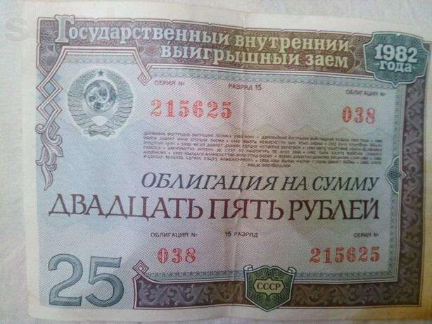 облегаций на суму 25/50 рублей