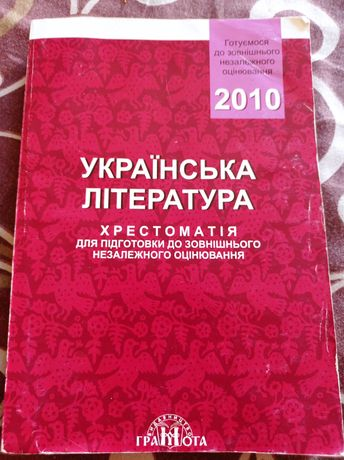 Українська література хрестоматія 2010 р.