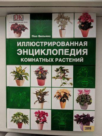 Энциклопедия комнатных растений Пол Вильямс (иллюстрированная) подарок