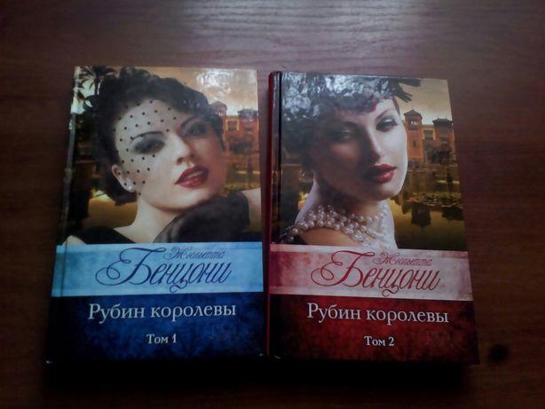Продам книги Бенцони