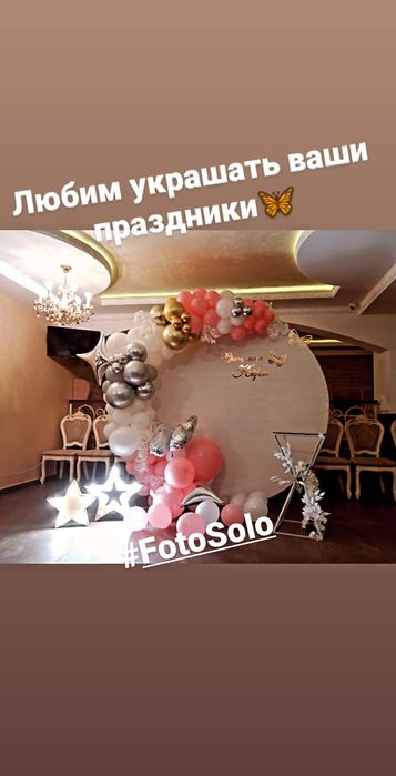 Фотозона, декор Вінниця - зображення 1