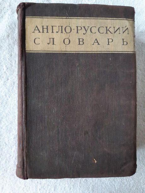 Англо-русский словарь 1943 год оригинал