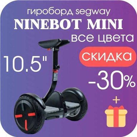 Сигвей NineBot mini Pro от Xiaomi Гироборд