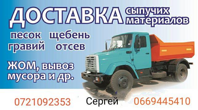 (На Мешки)Песок-Щебень-Шлак-Отсев-Чернозем-Перегной-Вывоз-Мусора