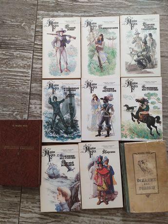 Майн Рид в 8 томах+ бонус 2 книги