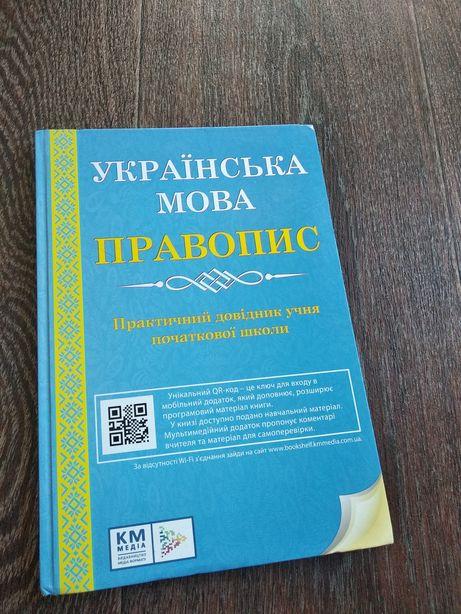 Українська мова правопис для 1-4 кл