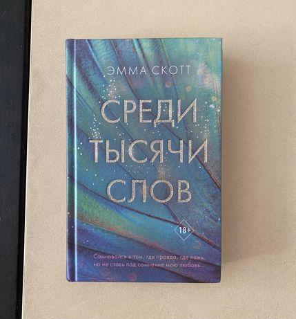 «Среди тысячи слов» Эмма Скотт