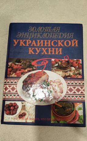 Золотая энциклопедия украинской кухни