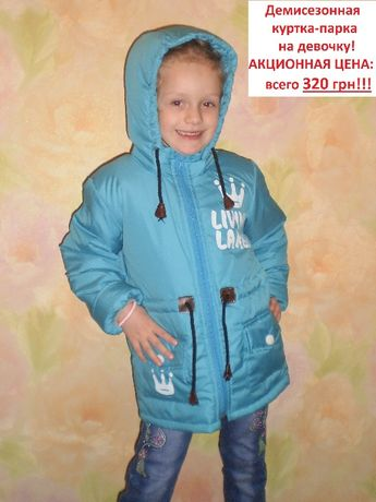 Куртка-парка на девочку. Весна-осень. Р 26-32. Есть ОПТ. Цена до 01.10