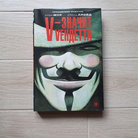 Продам графический роман V-vendetta