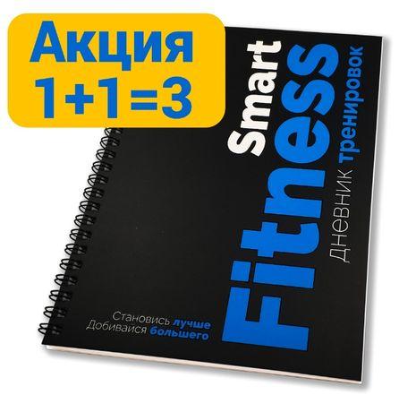 Акция 1+1=3, дневник тренировок, тренировочный дневник, фитнес дневник