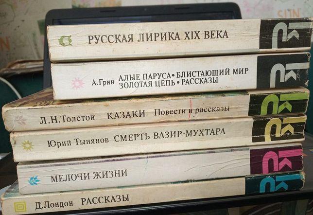 Книги из серии Классики и современники