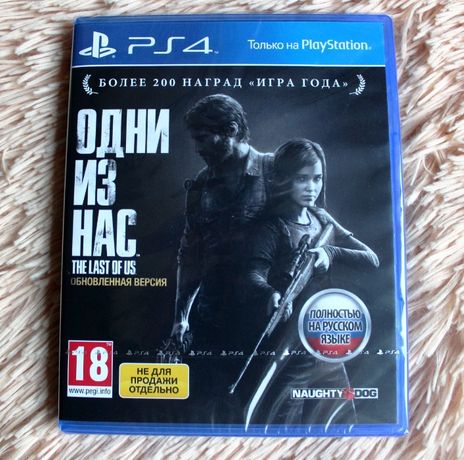 Диск PS4.Одни из нас.The Last of Us.Игра ПС4. Русская версия.ОБМЕН