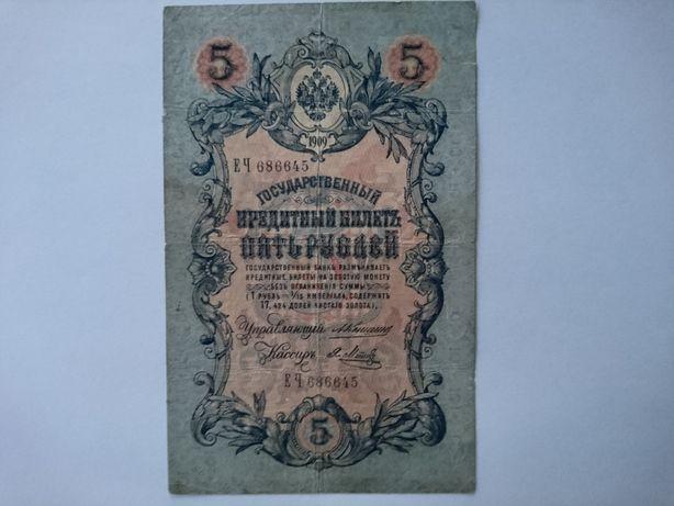 Banknot 5 rubli z 1909r.