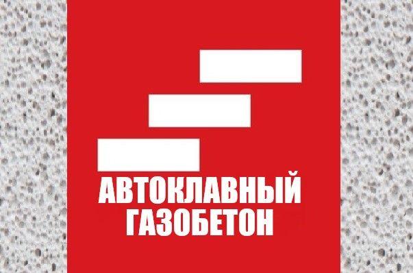 •Газоблок, газобетон в Одессе• Представители 5 заводов•