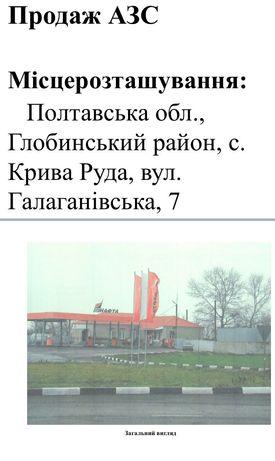 Продажа АЗС.Полтавская обл.,Глобинский р-н,с.Крива Руда