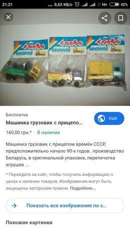 Машинки СССР, 1992 ГОД. Запечатаны. Пр-во Беларусь.