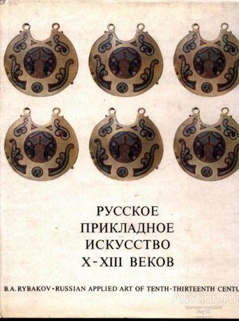Русское прикладное искусство 10-13 века. Рыбаков Б.А.
