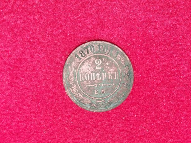 Медная монета, монета 1870 года,2 копейки 1870 года