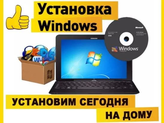 Установка Windows Виндовс, ремонт, настройка компьютера
