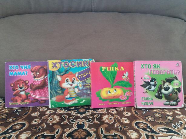 книжечки  та іграшки для дітей
