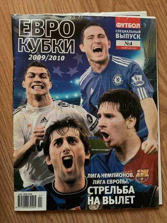 """журнал """"єврокубки"""" 2009, 2010 роки ліга чемпіонів, ліга європи"""